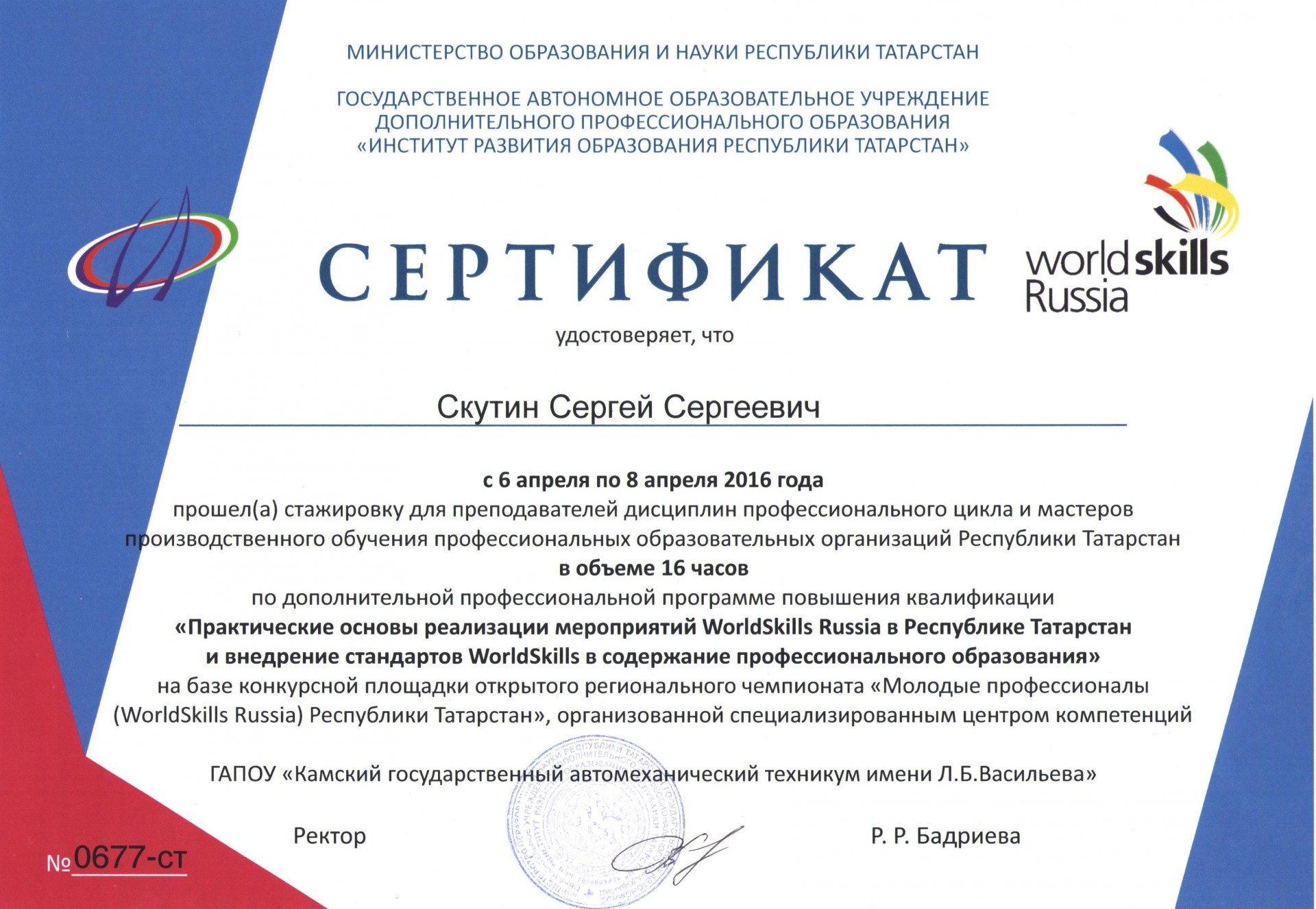 сертификакт