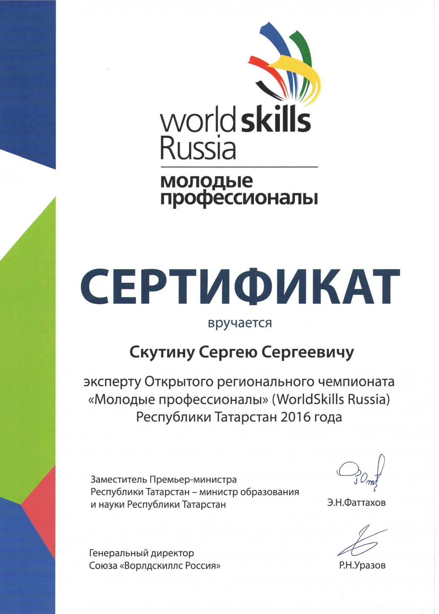 сертификакт11.jpeg