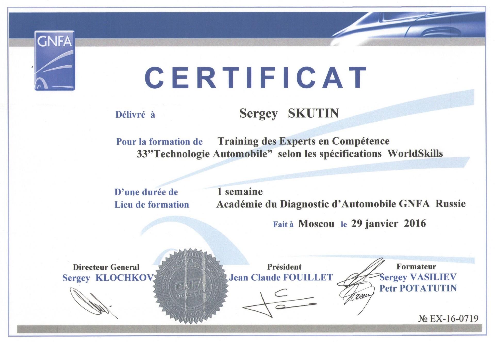 сертификакт8.jpeg